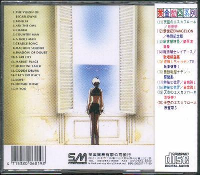 escaflowne the movie soundtrack